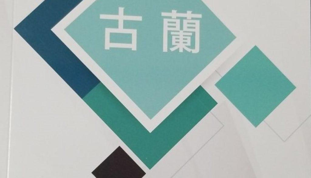 Al Quran Terjemahan untuk Warga Hong Kong